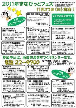 まなびっとフェス2011-裏-[更.jpg